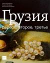 Купить книгу Гомиашвили Н., Тотибадзе Г., Тотибадзе К. - Грузия. Первое, второе, третье
