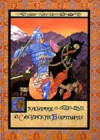 Купить книгу  - Сказания о сасунских богатырях