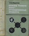 купить книгу Федотов Я. А. - Основы физики полупроводниковых приборов
