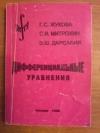Купить книгу Жукова Г. С.; Митрохин С. И.; Дарсалия В. Ш. - Дифференциальные уравнения: Учебное пособие
