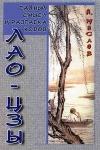 Купить книгу Маслов А. А. - Тайный смысл и разгадка кодов Лао-Цзы