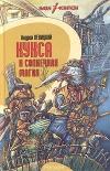 Купить книгу Андрей Левицкий - Кукса и солнечная магия