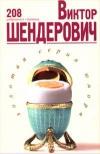 Шендорович - 208 избранных страниц