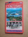 Купить книгу Сампоньяро, Джудит - Путеводитель по Стокгольму