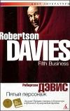 Купить книгу Робертсон Дэвис - Пятый персонаж