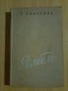 Купить книгу Авдеенко А. О. - Я люблю