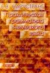Купить книгу Нарустранг, Е.В. - Практическая грамматика немецкого языка