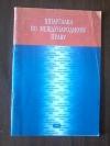 Купить книгу Бархатова Е. Ю. - Шпаргалка по международному праву: Учеб. пособие