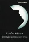 Купить книгу Софья Саркисян - Кульбит Мёбиуса в мерцающем сиянии луны..