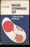 Осипов Д. В. - Проблемы гетероморфизма ядер у одноклеточных организмов. Авторская подпись на форзаце