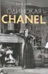 Купить книгу Клод Делэ - Одинокая Шанель