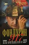 купить книгу Кудрин Олег Викторович - Фондурин 917