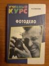 купить книгу Соколов И. В. - Фотодело