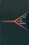 Купить книгу Меркулов, Андрей - В путь за косым дождем: Повесть о тех, кто уходит в небо