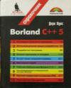 Луис, Дерк - Borland C++ 5