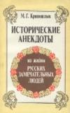Купить книгу Кривошлык, М.Г. - Исторические анекдоты из жизни русских замечательных людей (с портретами и краткими биографиями)