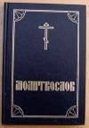 автор не указан - Православный молитвослов и псалтырь