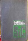 купить книгу Под редакцией Г. Хениша и Р. Роя - Карбид кремния