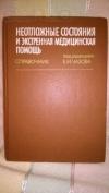 Купить книгу Е. И. Чазов - под редакцией - Неотложные состояния и экстренная медицинская помочщь