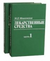 Машковский М. Д. - Лекарственные средства