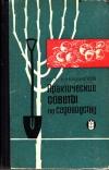 Купить книгу Камшилов Н. А. - Практические советы по садоводству.