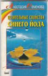 Купить книгу Семенова А. Н. - Целительные свойства синего йода.