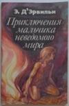 Купить книгу Д'Эрвильи, Э. - Приключения мальчика неведомого мира