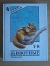 Купить книгу Никишов А. И.; Шарова И. Х. - Биология: Животные. 7-8 класс
