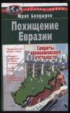 Купить книгу Болдырев Ю. - Похищение Евразии. Книга вторая из цикла - Русское чудо. Секреты экономической отсталости, или как, преодолевая препятствия идти в никуда.
