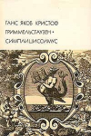 Купить книгу Ганс Гриммельсгаузен - Симплициссимус