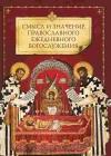 не указан - Смысл и значение православного ежедневного богослужения
