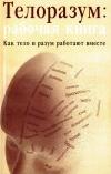 Купить книгу Дебби Шапиро - Телоразум: Рабочая книга. Как тело и разум работают вместе