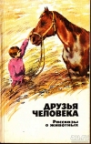 Купить книгу сборник - Друзья человека. Рассказы о животных.