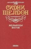 Купить книгу Сидни Шелдон - Мельницы Богов
