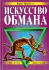 Купить книгу Ю. В. Щербатых - Искусство обмана. Популярная энциклопедия