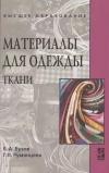 Купить книгу Бузов Б., Румянцева Г. - Материалы для одежды. Ткани