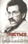 Купить книгу  - Владислав Листьев. Послесловие...