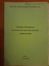 Купить книгу Сост Караганова Т. Н.; Макарова Л. Г. - Сборник материалов по компетентностному подходу в образовании