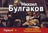 Булгаков Михаил - Собачье сердце. Театральный роман