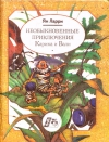 Янн Ларри - Необыкновенные приключения Карика и Вали