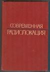 Купить книгу  - Современная радиолокация: Анализ, расчет и проектирование систем.