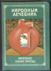 Купить книгу  - Народный лечебник или врачевание силами природы. Настольная книга о предупреждении и лечении болезней, сохранения здоровья и активного долголетия.