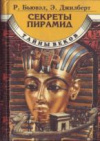 Купить книгу Бьювэл, Р. - Секреты пирамид. Созвездие Ориона и фараоны Египта