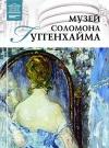 Купить книгу Комсомольская Правда - Музей Соломона Гуггенхайма, Нью-Йорк. Том 80