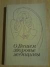 Купить книгу Кузнецова М. Н., Сметник В. П. и др. - Ваше здоровье, женщины