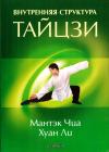 Купить книгу Мантэк Чиа, Хуан Ли - Внутренняя структура тайцзи: тайцзи-цигун I