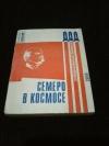 Купить книгу Сост. Китаин В. - Семеро в космосе