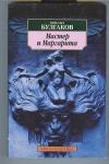 Булгаков М. - Мастер и Маргарита: роман. Азбука - классика