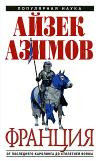 Купить книгу Айзек Азимов - Франция. От Последнего Каролинга до Столетней войны