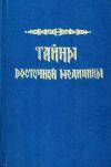 Купить книгу К. В. Сельченок - Тайны восточной медицины